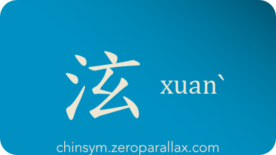 The Chinese character 泫 can be pronounced xuanˋ and has these meaning(s): Weep, cry, shine, glisten, chinsym.zeroparallax.com
