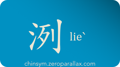 The Chinese character 洌 can be pronounced lieˋ and has these meaning(s): Pure, clear, transparent, chinsym.zeroparallax.com