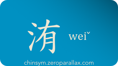 The Chinese character 洧 can be pronounced weiˇ and has these meaning(s): River name, chinsym.zeroparallax.com