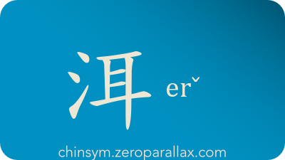 The Chinese character 洱 can be pronounced erˇ and has these meaning(s): Lake name, lake in yunnan, chinsym.zeroparallax.com