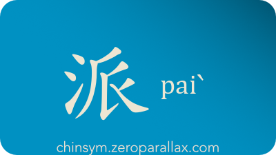 The Chinese character 派 can be pronounced paiˋ and has these meaning(s): Send, assign, dispatch, group, clique, branch, faction, camp, chinsym.zeroparallax.com