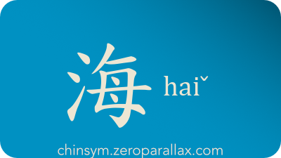 The Chinese character 海 can be pronounced haiˇ and has these meaning(s): Sea, ocean, large body of water, chinsym.zeroparallax.com