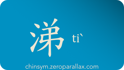 The Chinese character 涕 can be pronounced tiˋ and has these meaning(s): Tears, snot, snivel, chinsym.zeroparallax.com