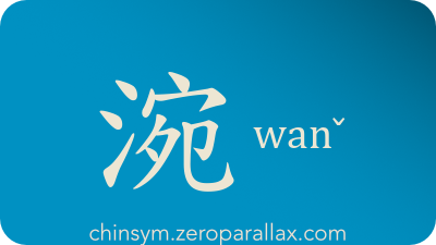 The Chinese character 涴 can be pronounced woˋ wanˇ and has these meaning(s): Daub, chinsym.zeroparallax.com