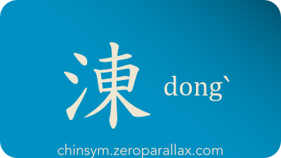 The Chinese character 涷 can be pronounced dong¯ dongˋ and has these meaning(s): Rain storm, chinsym.zeroparallax.com