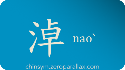 The Chinese character 淖 can be pronounced naoˋ and has these meaning(s): Slush, mud, chinsym.zeroparallax.com