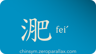 The Chinese character 淝 can be pronounced feiˊ and has these meaning(s): River name, chinsym.zeroparallax.com