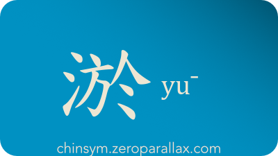The Chinese character 淤 can be pronounced yu¯ and has these meaning(s): Silt, mud, sediment, clog up, chinsym.zeroparallax.com