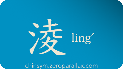 The Chinese character 淩 can be pronounced lingˊ and has these meaning(s): Soar, rise, ride, traverse, chinsym.zeroparallax.com