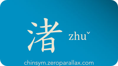 The Chinese character 渚 can be pronounced zhuˇ and has these meaning(s): Sand bar, islet, chinsym.zeroparallax.com
