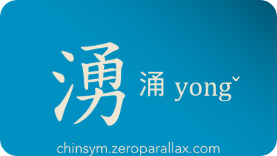 The Chinese character 湧/涌 can be pronounced yongˇ and has these meaning(s): Gush, bubble, well up, rise, chinsym.zeroparallax.com