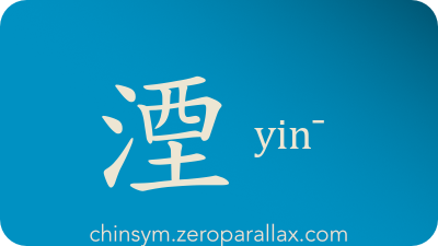 The Chinese character 湮 can be pronounced yan¯ yin¯ and has these meaning(s): Obscure, submerged, bury, sink, chinsym.zeroparallax.com