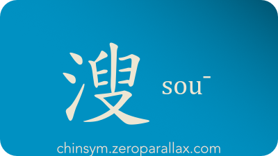 The Chinese character 溲 can be pronounced sou¯ and has these meaning(s): Urinate, chinsym.zeroparallax.com