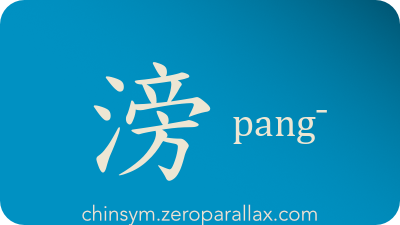 The Chinese character 滂 can be pronounced pang¯ and has these meaning(s): Torrential, heavy down pour, chinsym.zeroparallax.com