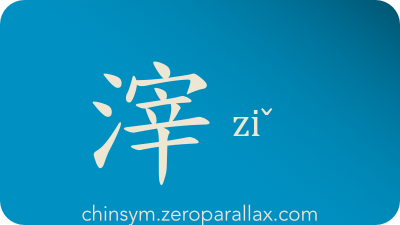 The Chinese character 滓 can be pronounced ziˇ and has these meaning(s): Sediment, chinsym.zeroparallax.com