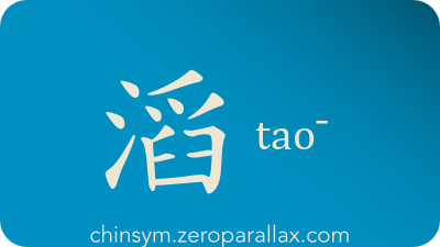 The Chinese character 滔 can be pronounced tao¯ and has these meaning(s): Fluent, flowing smoothly, prevail, prevailing wind, chinsym.zeroparallax.com