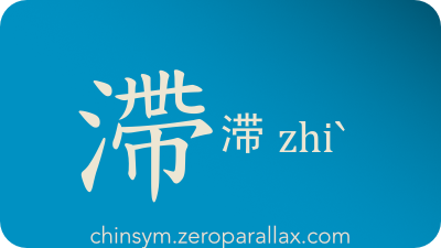The Chinese character 滯/滞 can be pronounced zhiˋ and has these meaning(s): Sluggish, stagnant, block up, obstruct, chinsym.zeroparallax.com