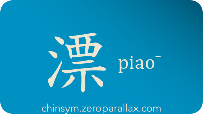 The Chinese character 漂 can be pronounced piaoˋ piaoˇ piao¯ and has these meaning(s): Float, drift, bleach, beautiful, handsome, elegant, polished, chinsym.zeroparallax.com