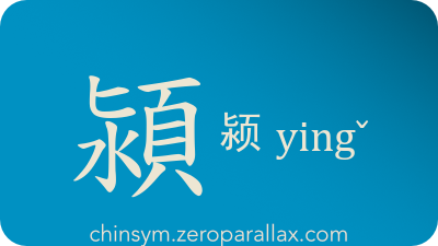 The Chinese character 潁/颍 can be pronounced yingˇ and has these meaning(s): River, chinsym.zeroparallax.com