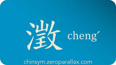 The Chinese character 澂 can be pronounced chengˊ and has these meaning(s): Clear water, water that is clear and still, chinsym.zeroparallax.com