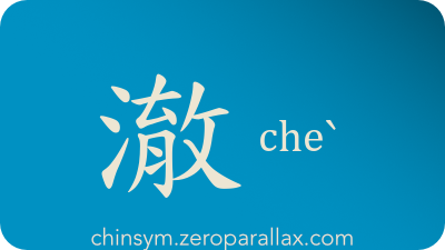 The Chinese character 澈 can be pronounced cheˋ and has these meaning(s): Clear, thoroughly, completely, chinsym.zeroparallax.com