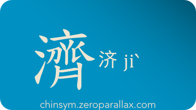 The Chinese character 濟/济 can be pronounced jiˋ and has these meaning(s): Aid, help, benefit, chinsym.zeroparallax.com