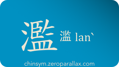 The Chinese character 濫/滥 can be pronounced lanˋ and has these meaning(s): Excessive, without restraint, unrestrained, flood, overflow, inundate, superflous, false, abusive, abuse, chinsym.zeroparallax.com