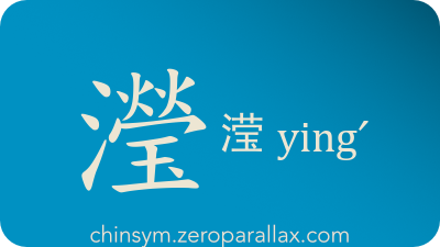 The Chinese character 瀅/滢 can be pronounced yingˊ and has these meaning(s): Pure, clear, lucid, glossy, chinsym.zeroparallax.com