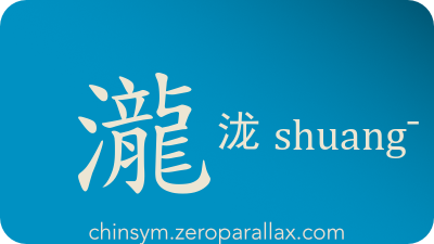 The Chinese character 瀧/泷 can be pronounced longˊ shuang¯ and has these meaning(s): Torrential rain, river in guangdong, chinsym.zeroparallax.com