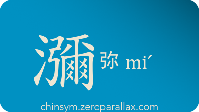 The Chinese character 瀰/弥 can be pronounced miˊ and has these meaning(s): Overflow, chinsym.zeroparallax.com