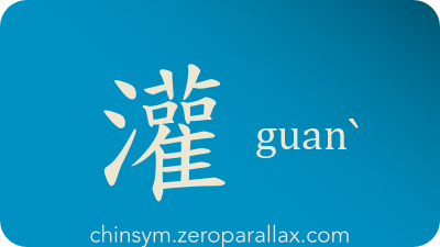 The Chinese character 灌 can be pronounced guanˋ and has these meaning(s): Fill, pour, pour water, irrigate, direct fluid or gas flow, shower, chinsym.zeroparallax.com