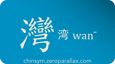 The Chinese character 灣/湾 can be pronounced wan¯ and has these meaning(s): Bay, gulf, taiwan, chinsym.zeroparallax.com