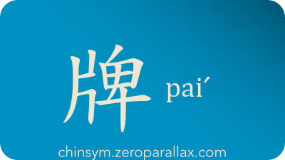 The Chinese character 牌 can be pronounced paiˊ and has these meaning(s): Trademark, brand, placard, sign, signboard, cards, game pieces, chinsym.zeroparallax.com
