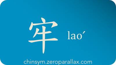The Chinese character 牢 can be pronounced laoˊ and has these meaning(s): Secure, stable, firm, fast, pen, stable, stall, cage, jail, prison, worried, concerned, sacrifice, chinsym.zeroparallax.com