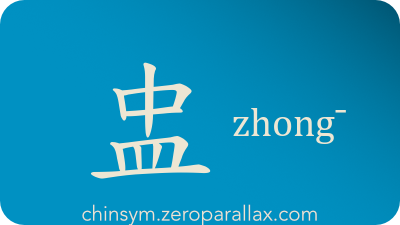 The Chinese character 盅 can be pronounced zhong¯ and has these meaning(s): Small cup, small bowl, chinsym.zeroparallax.com