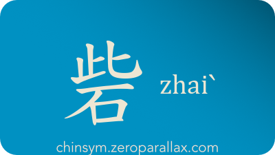 The Chinese character 砦 can be pronounced zhaiˋ and has these meaning(s): Stronghold, chinsym.zeroparallax.com