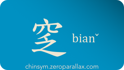 The Chinese character 窆 can be pronounced bianˇ and has these meaning(s): Bury, place coffin in grave, chinsym.zeroparallax.com