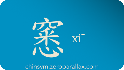 The Chinese character 窸 can be pronounced xi¯ and has these meaning(s): Rustling sound, chinsym.zeroparallax.com