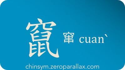 The Chinese character 竄/窜 can be pronounced cuanˋ and has these meaning(s): Flee, escape, leap, run away, chinsym.zeroparallax.com