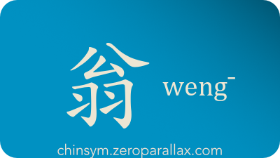 The Chinese character 翁 can be pronounced weng¯ and has these meaning(s): Father, elder, elderly person, chinsym.zeroparallax.com
