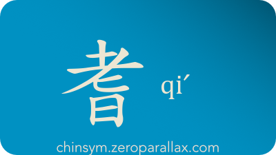 The Chinese character 耆 can be pronounced qiˊ and has these meaning(s): Sexagenarian, man who is sixty years old, chinsym.zeroparallax.com