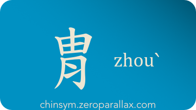 The Chinese character 胄 can be pronounced zhouˋ and has these meaning(s): Helmet, chinsym.zeroparallax.com