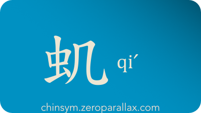 The Chinese character 虮 can be pronounced ji¯ jiˇ qiˊ and has these meaning(s): Nits, louse eggs, chinsym.zeroparallax.com