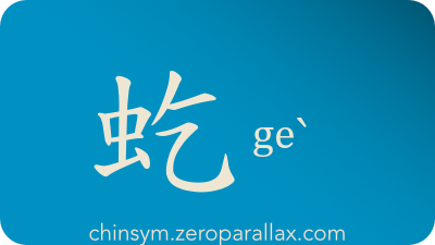 The Chinese character 虼 can be pronounced geˋ and has these meaning(s): Flea, chinsym.zeroparallax.com