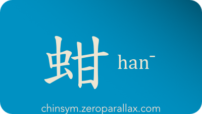 The Chinese character 蚶 can be pronounced han¯ and has these meaning(s): Clam, chinsym.zeroparallax.com