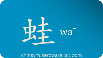 The Chinese character 蛙 can be pronounced wa¯ and has these meaning(s): Frog, chinsym.zeroparallax.com