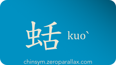 The Chinese character 蛞 can be pronounced kuoˋ and has these meaning(s): Snail, slug, worm, chinsym.zeroparallax.com