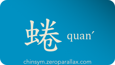 The Chinese character 蜷 can be pronounced quanˊ and has these meaning(s): Wriggle, curl up, chinsym.zeroparallax.com