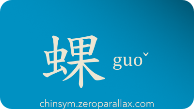 The Chinese character 蜾 can be pronounced guoˇ and has these meaning(s): Wasp, potter wasp, chinsym.zeroparallax.com