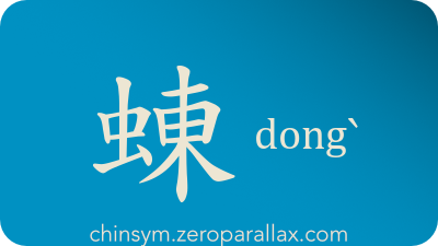 The Chinese character 蝀 can be pronounced dong¯ dongˋ and has these meaning(s): Rainbow, chinsym.zeroparallax.com